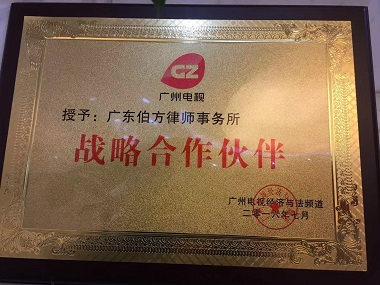 广州电视-战略合作伙伴