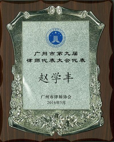 广州市第九届律师代表