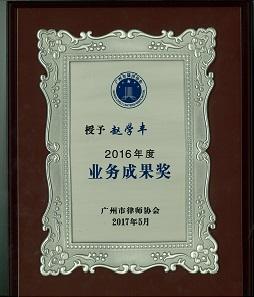 赵学丰律师2016年度业务成果奖